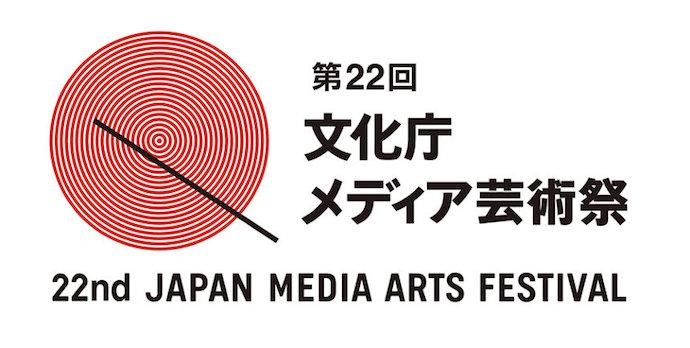 mediageijutsusai_full